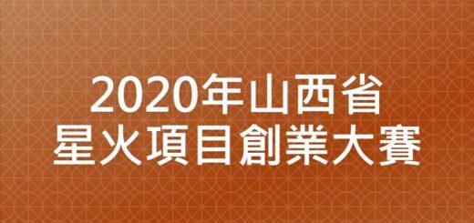 2020年山西省星火項目創業大賽