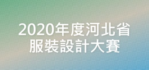 2020年度河北省服裝設計大賽