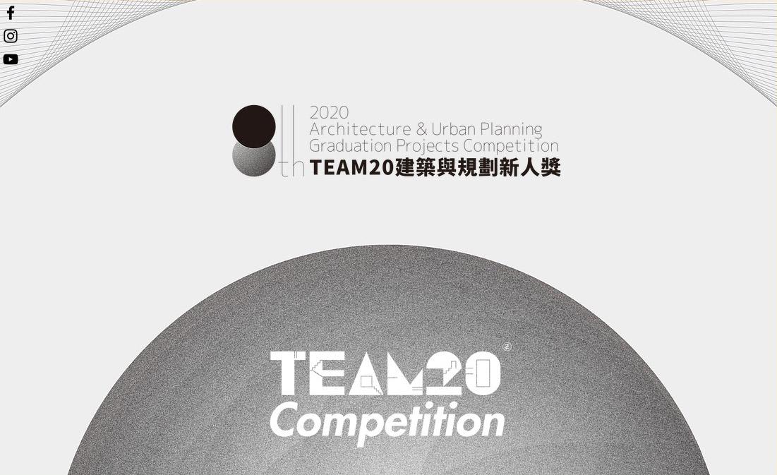 2020年度第八屆 TEAM 20 建築與規劃新人獎
