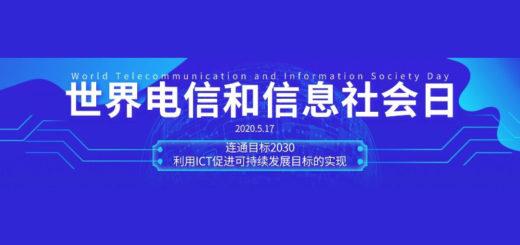 2020年第七屆「深唐杯」大學生5G技術及應用大賽
