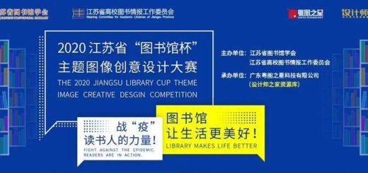 2020年第二屆江蘇省「圖書館杯」主題圖像創意設計徵集
