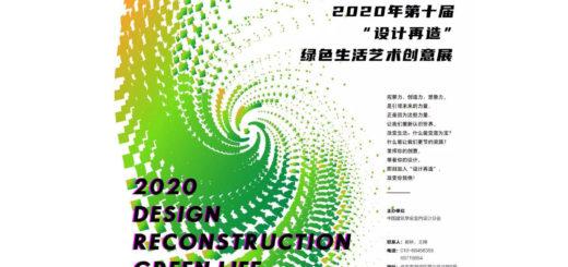 2020年第十屆「設計再造」綠色生活創意展作品徵集