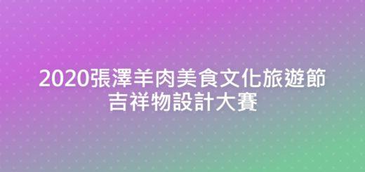 2020張澤羊肉美食文化旅遊節吉祥物設計大賽