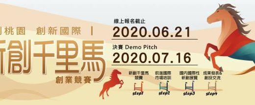 2020新創千里馬創業競賽