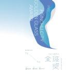 2020新竹市金玻獎暨文創設計工藝創作比賽