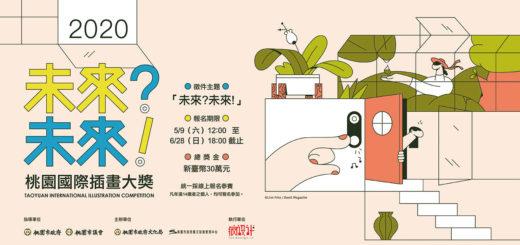 2020桃園國際插畫大獎「未來?未來!」