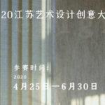 2020江蘇省藝術設計創意大賽