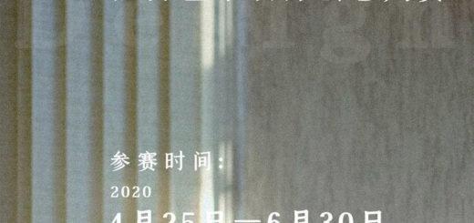 2020江蘇藝術設計創意大賽