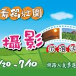 2020「看稻壯圍」空拍攝影徵選