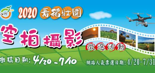 2020看稻壯圍空拍攝影徵選