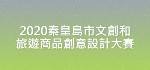 2020秦皇島市文創和旅遊商品創意設計大賽-報名表