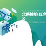 2020第一屆「北嶽神韻.紅色堯鄉」唐縣文創和旅遊商品創意設計大賽
