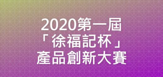 2020第一屆「徐福記杯」產品創新大賽