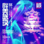 2020第一屆「醉美武漢」武漢城市公益海報設計邀請展