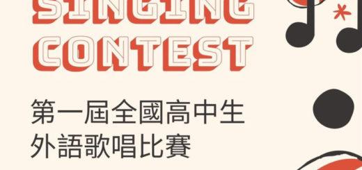 2020第一屆全國高中生外語歌唱比賽