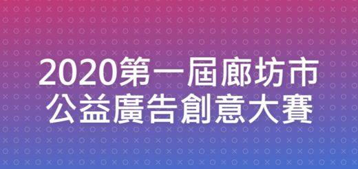 2020第一屆廊坊市公益廣告創意大賽