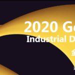 2020第一屆金蘆葦工業設計獎