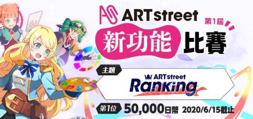 2020第一屆ART street新功能比賽。主題:ART street Ranking