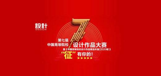 2020第七屆中國高等院校設計作品大賽暨《中國高等院校設計作品精選年鑑.2020卷》徵集