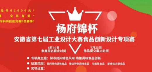 2020第七屆安徽省工業設計大賽「楊府錦杯」食品創新設計專項賽