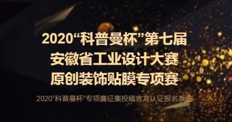 2020第七屆安徽省工業設計大賽「科普曼杯」原創裝飾貼膜專項賽