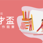 2020第三十六屆武漢楚才作文競賽