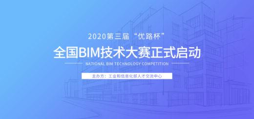 2020第三屆「優路杯」全國BIM技術大賽