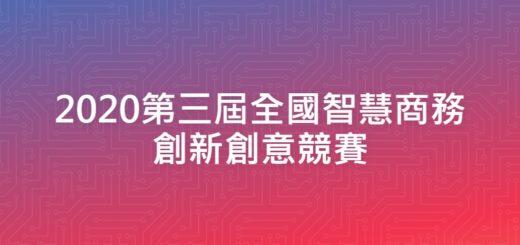 2020第三屆全國智慧商務創新創意競賽