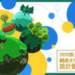 2020第三屆國產木竹材設計競賽