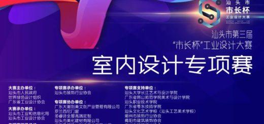 2020第三屆汕頭市「市長杯」工業設計大賽.室內設計專項徵集