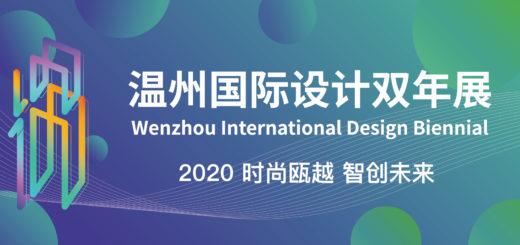 2020第三屆溫州國際設計雙年展作品徵集