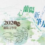 2020第九屆蘭陽文學獎