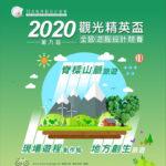 2020第九屆觀光精英盃全國遊程設計競賽
