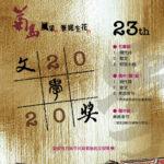 2020第二十三屆菊島文學獎徵文