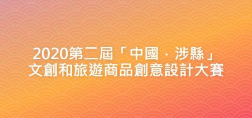 2020第二屆「中國.涉縣」文創和旅遊商品創意設計大賽