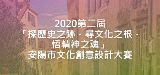 2020第二屆「探歷史之跡.尋文化之根.悟精神之魂」安陽市文化創意設計大賽