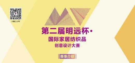 2020第二屆「明遠杯」國際家居紡織品創意設計大賽