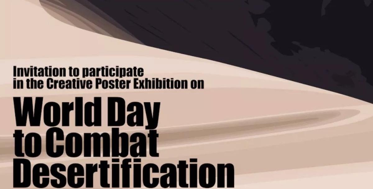2020第二屆世界防治荒漠化和乾旱日海報展徵稿
