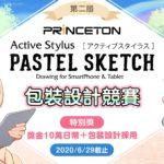 2020第二屆主動式觸控筆「PASTEL SKETCH」包裝設計競賽