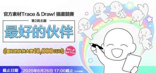 2020第二屆官方素材Trace&Draw!插畫競賽