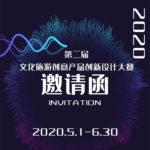 2020第二屆新疆哈密文化旅遊創意產品創新設計大賽