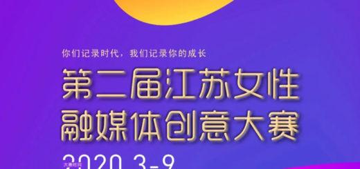 2020第二屆江蘇女性融媒體創意大賽
