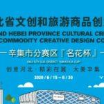 2020第二屆河北省文創和旅遊商品創意設計大賽「名花杯」辛集市分賽