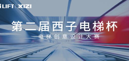 2020第二屆浙江省「西子電梯杯」電梯創意設計大賽
