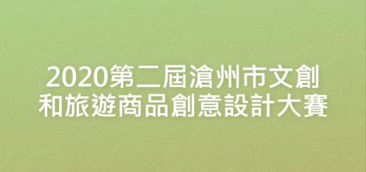 2020第二屆滄州市文創和旅遊商品創意設計大賽