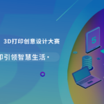 2020第五屆中國(國際)3D打印創意設計大賽