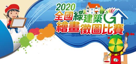 2020第五屆全國綠建築繪畫徵圖比賽