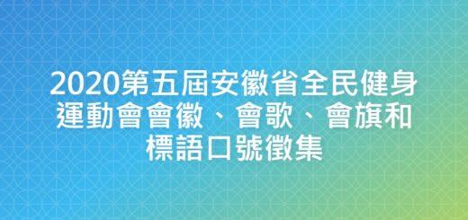 2020第五屆安徽省全民健身運動會會徽、會歌、會旗和標語口號徵集