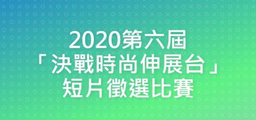 2020第六屆「決戰時尚伸展台」短片徵選比賽