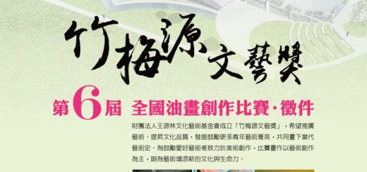 2020第六屆「竹梅源文藝獎」全國油畫創作比賽